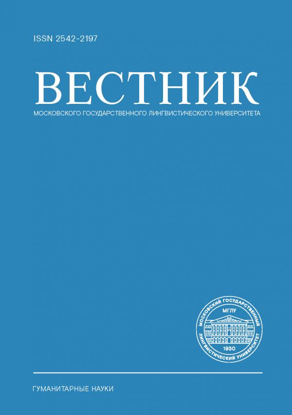 Вестник МГЛУ: гуманитарные науки