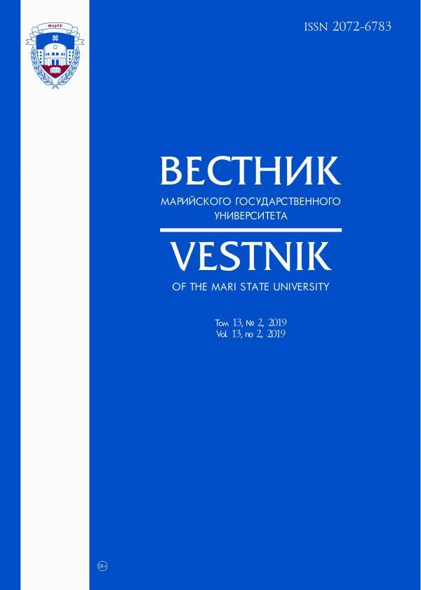 Вестник Марийского государственного университета