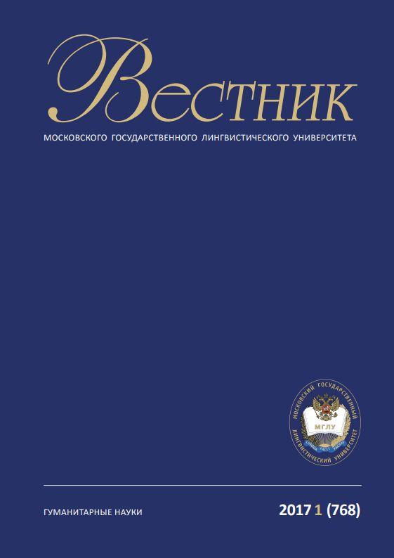 Вестник Московского государственного лингвистического университета