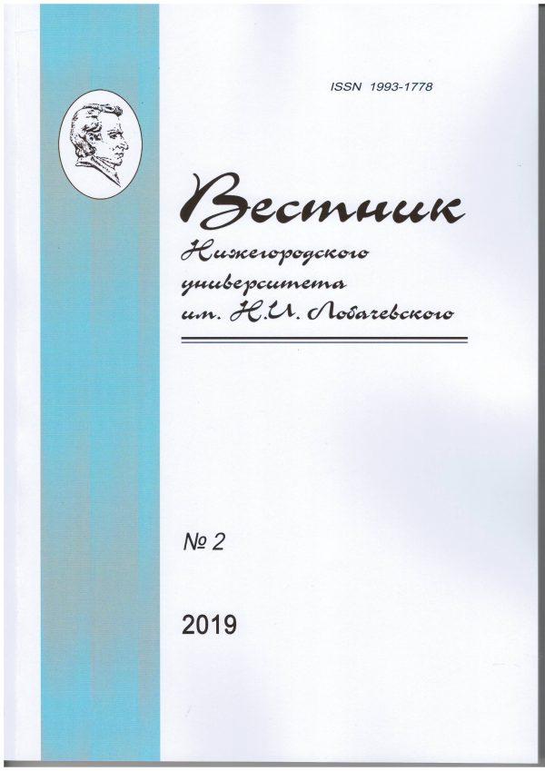 Вестник Нижегородского университета им. Н.И. Лобачевского