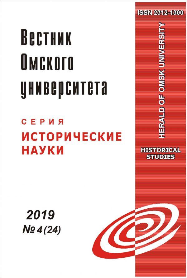 Вестник Омского университета. Серия: Исторические науки