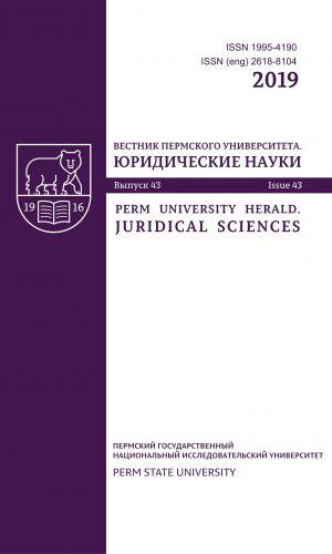 Вестник Пермского университета. Юридические науки
