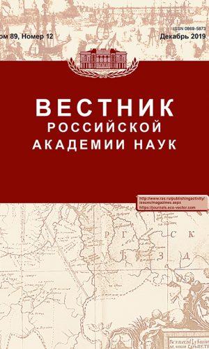 Вестник Российской академии наук