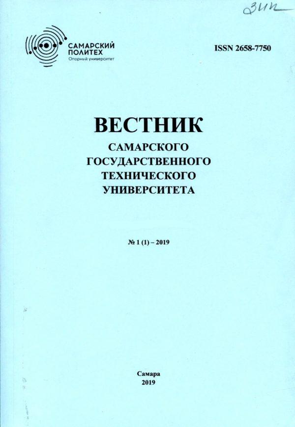 Вестник СамГТУ. Серия: Технические науки