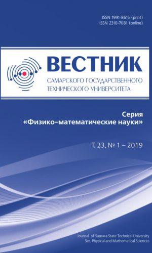 Вестник СамГТУ. Серия: физико-математические науки
