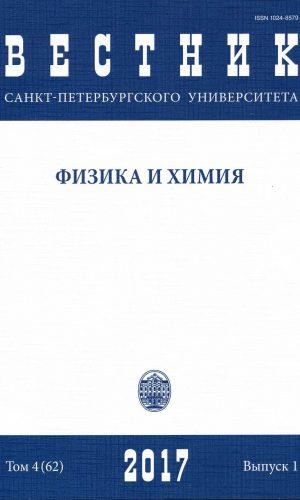 Вестник Санкт-Петербургского университета. Науки о Земле