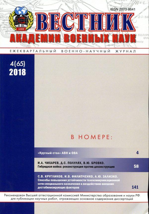 Вестник академии военных наук