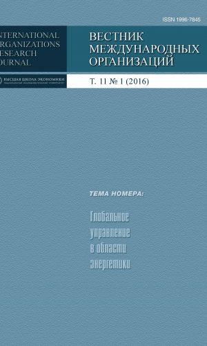 Вестник международных организаций: образование, наука, новая экономика