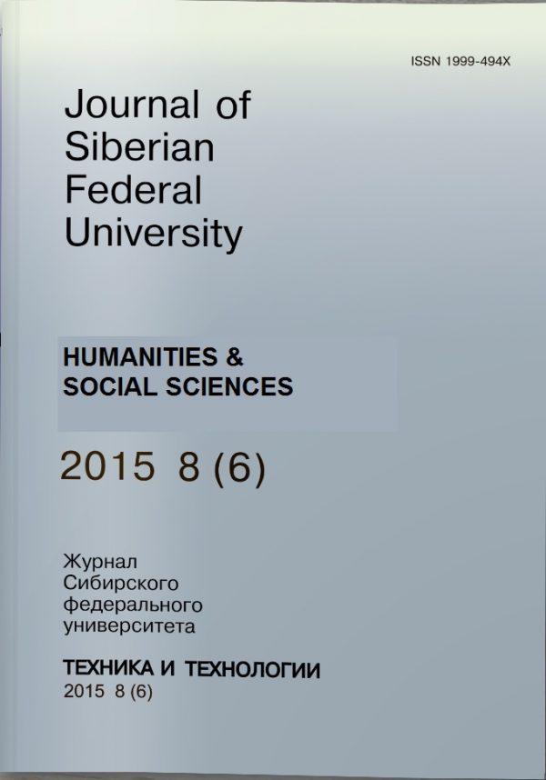 Журнал СФУ. Серия: Гуманитарные науки