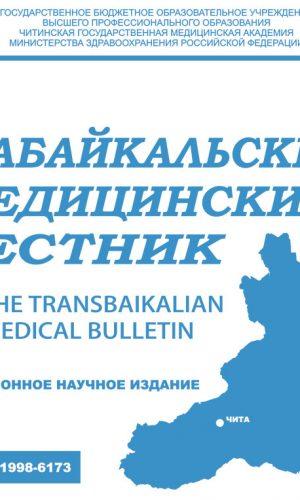 Забайкальский медицинский вестник