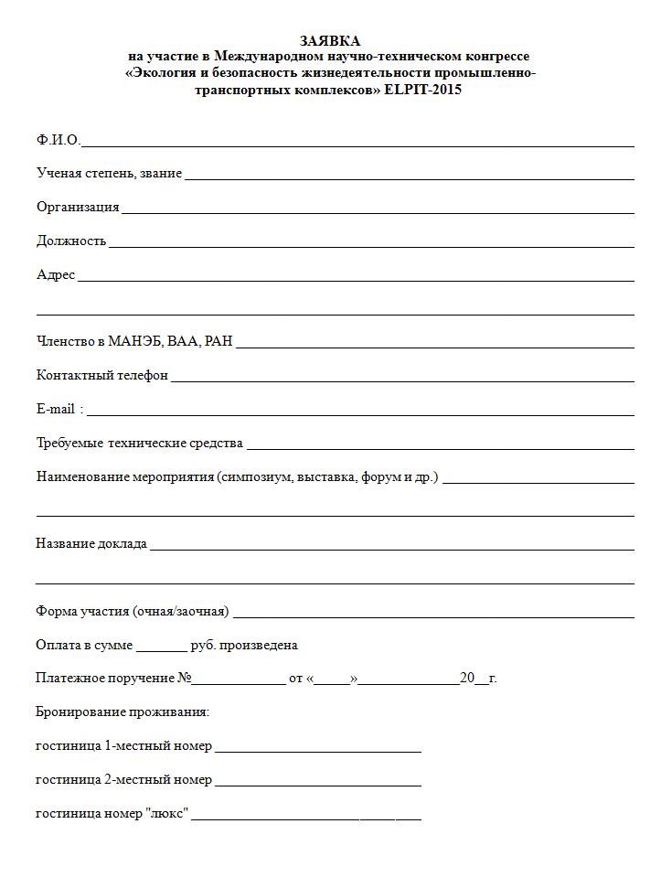 temy-dlya-nauchno-prakticheskoj-konferencii-interesnye-i-neobychnye
