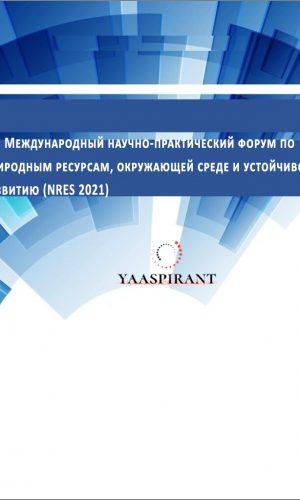 2-й Международный научно-практический форум по природным ресурсам, окружающей среде и устойчивому развитию (NRES 2021)