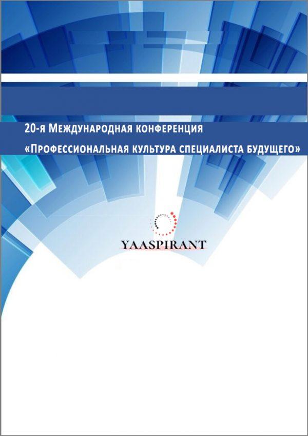 20-я Международная конференция «Профессиональная культура специалиста будущего»