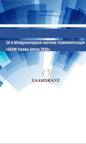 20-я Международная научная геоконференция «SGEM Vienna Green 2020»