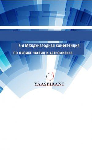5-я Международная конференция по физике частиц и астрофизике (ICPPA-2020)