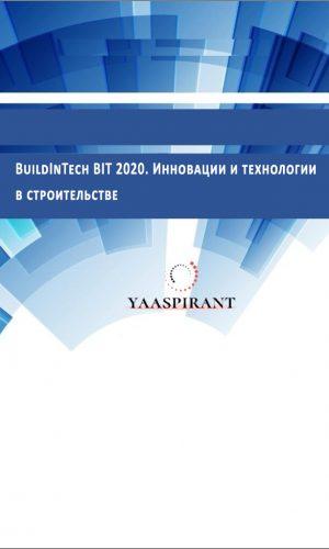 BuildInTech BIT 2020. Инновации и технологии в строительстве