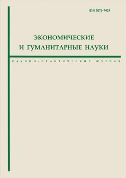 Экономические и гуманитарные науки