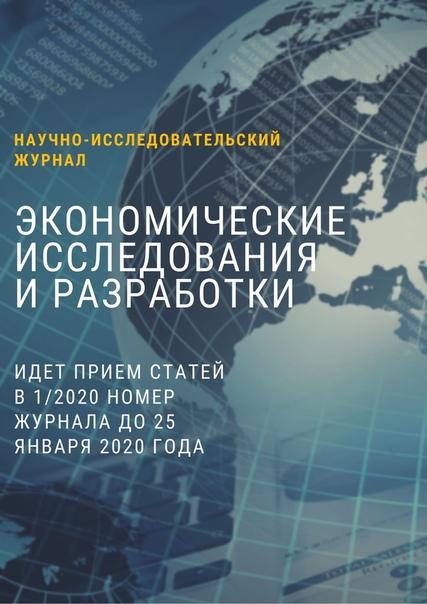 Экономические исследования и разработки