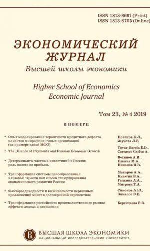 Экономические науки