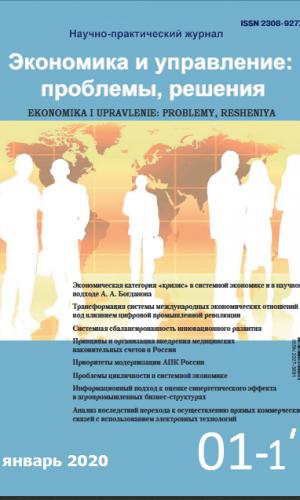 Экономика и управление: проблемы, решения