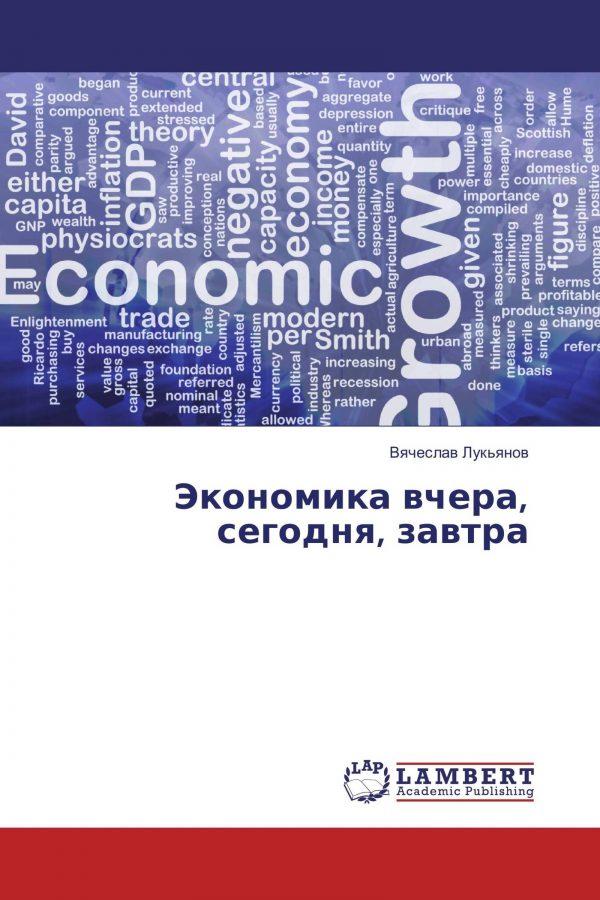 Экономика: вчера, сегодня, завтра