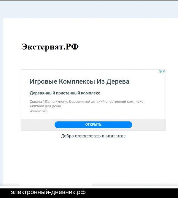 Экстернат.РФ