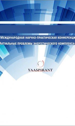 II Международная научно-практическая конференция «Актуальные проблемы энергетического комплекса» (APEC 2020)