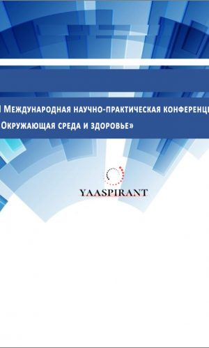 II Международная научно-практическая конференция «Окружающая среда и здоровье»