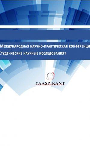 II Международная научно-практическая конференция «Студенческие научные исследования»