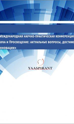 III Международная научно-практическая конференция «Наука и Просвещение актуальные вопросы, достижения и инновации»