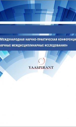 IV Международная научно-практическая конференция «Научные междисциплинарные исследования»