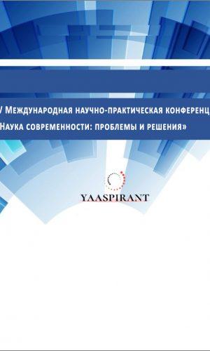 IV Международная научно-практическая конференция «Наука современности проблемы и решения»