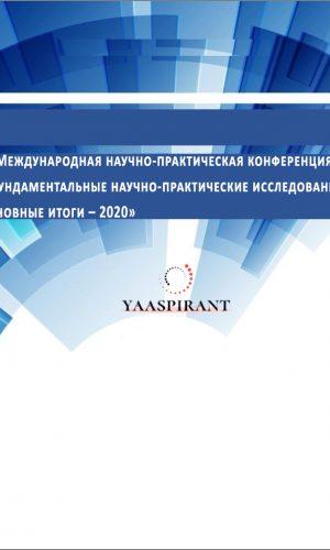 IX Международная научно-практическая конференция «Фундаментальные научно-практические исследования основные итоги – 2020»