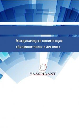 Международная конференция «Биомониторинг в Арктике»