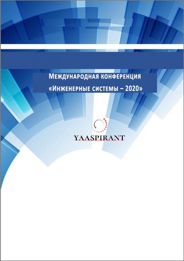 Международная конференция «Инженерные системы – 2020»