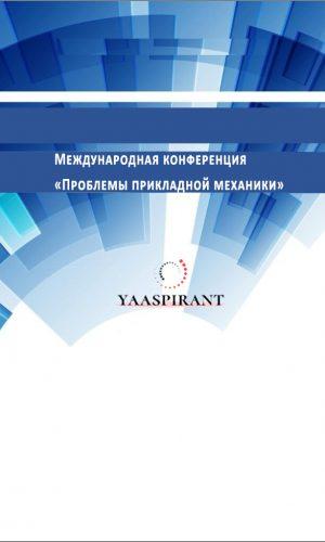 Международная конференция «Проблемы прикладной механики»