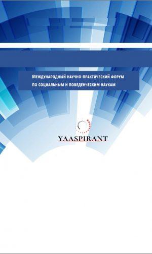 Международный научно-практический форум по социальным и поведенческим наукам