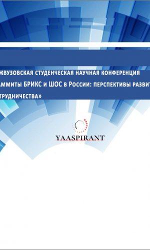 Межвузовская студенческая научная конференция «Саммиты БРИКС и ШОС в России перспективы развития сотрудничества»