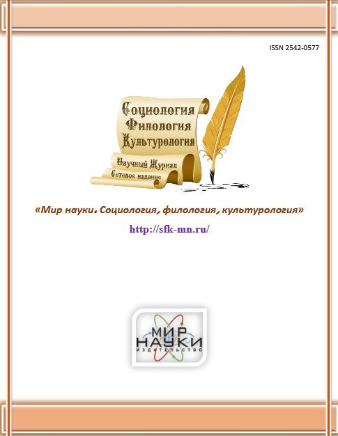 Мир науки. Социология, филология, культурология