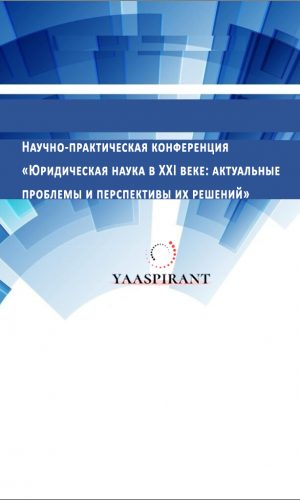 Научно-практическая конференция «Юридическая наука в XXI веке актуальные проблемы и перспективы их решений»
