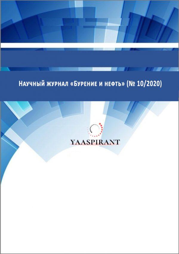 Научный журнал «Бурение и нефть» (№ 102020)