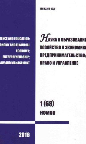 Наука и образование: хозяйство и экономика; предпринимательство; право и управление