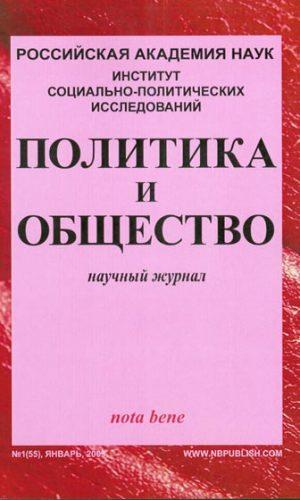 Политика и общество