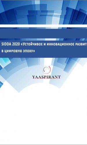 SIDDA 2020 «Устойчивое и инновационное развитие в цифровую эпоху»