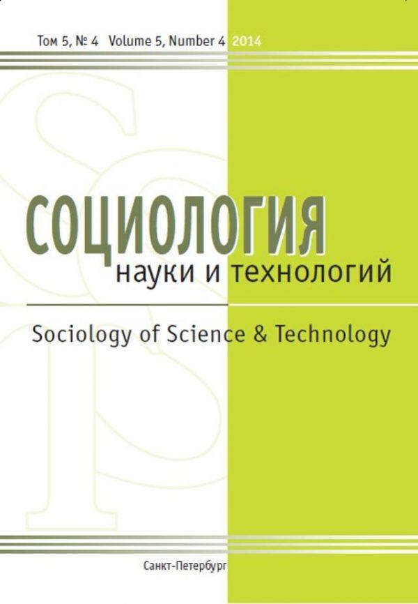 Социология науки и технологий