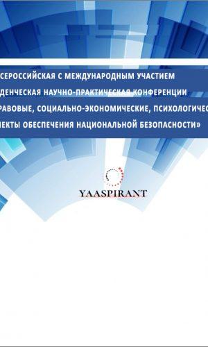V Всероссийская с международным участием студенческая научно-практическая конференции «Правовые, социально-экономические, психологические аспекты обеспечения национальной безопасности»