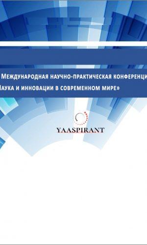 VI Международная научно-практическая конференция «Наука и инновации в современном мире»