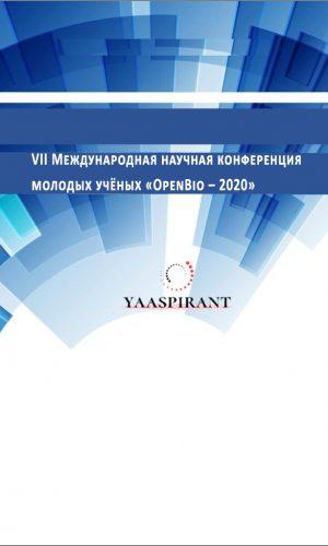 VII Международная научная конференция молодых учёных «OpenBio – 2020»