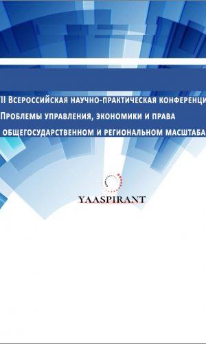 VII Всероссийская научно-практическая конференция «Проблемы управления, экономики и права в общегосударственном и региональном масштабах»