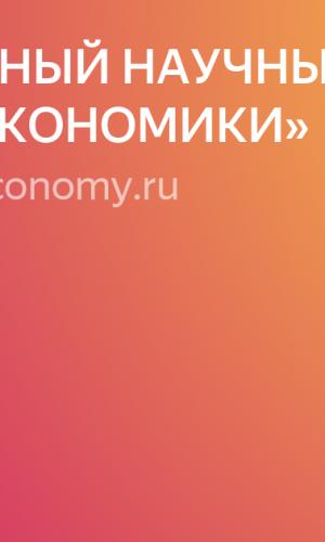 Вектор экономики